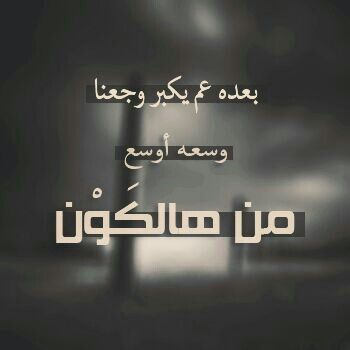 Pin By Hiba Massarwah On احكي عربي Words Quotes Feelings