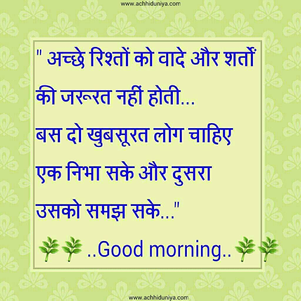 Good Morning Quotes By Osho : Good morning anmol vachan