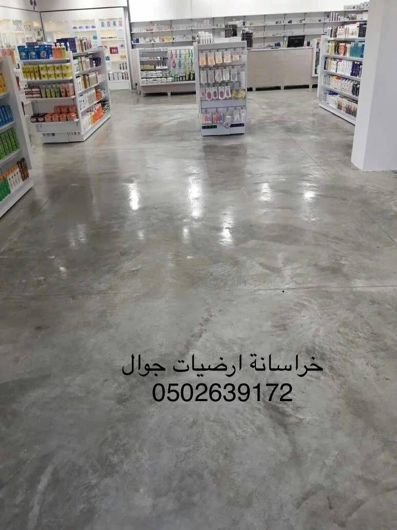 ارضيات صبة صيدلية جوال ٠٥٠٢٦٣٩١٧٢ Flooring Tile Floor