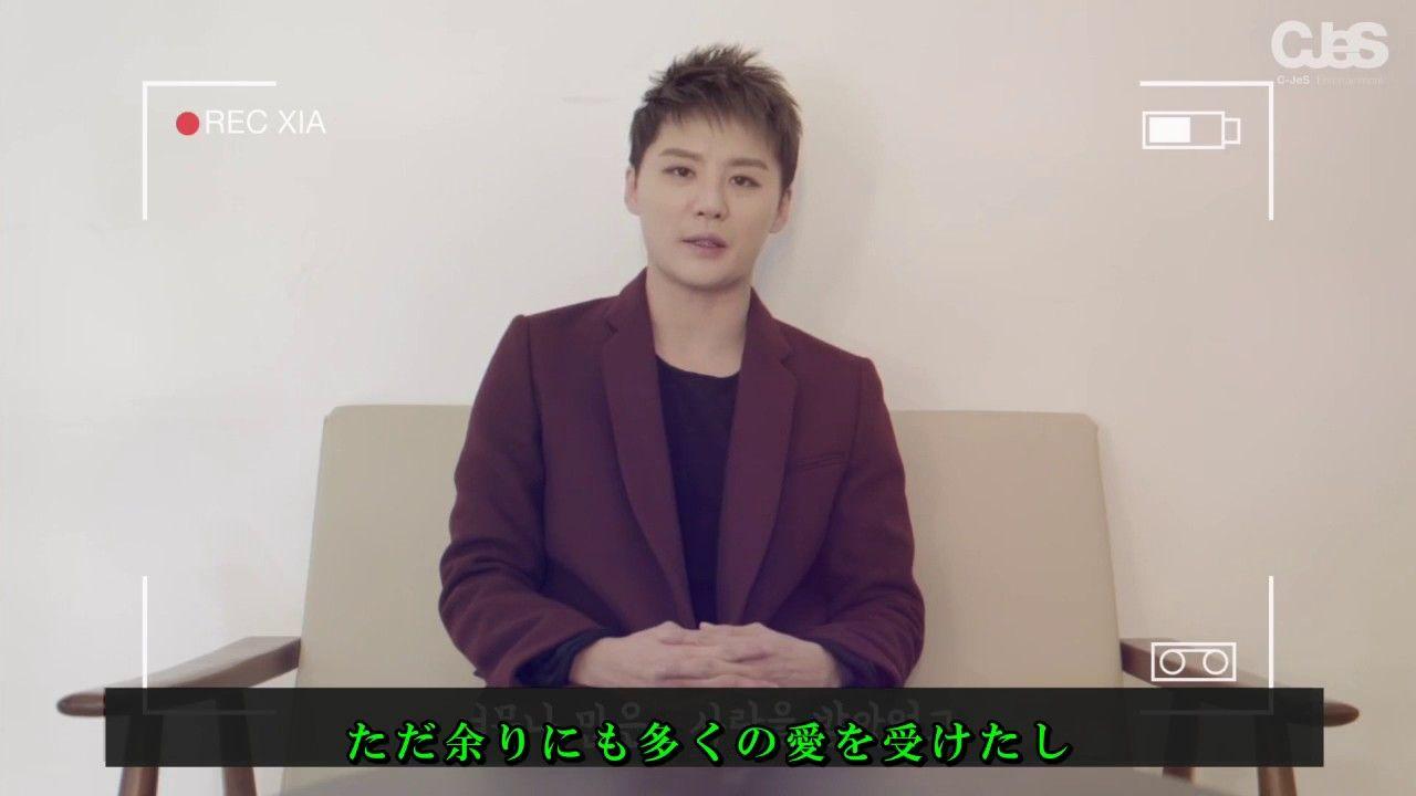 """ジュンスが伝える入隊前の挨拶 """"私たちしばらくさようなら!(字幕)"""
