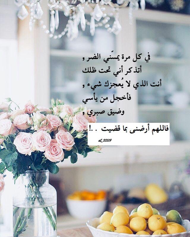 تصميمي كلمات صور خواطر تفسير قرآن دعاء تأملات Holy Quran Feeling Positive Duaa Islam