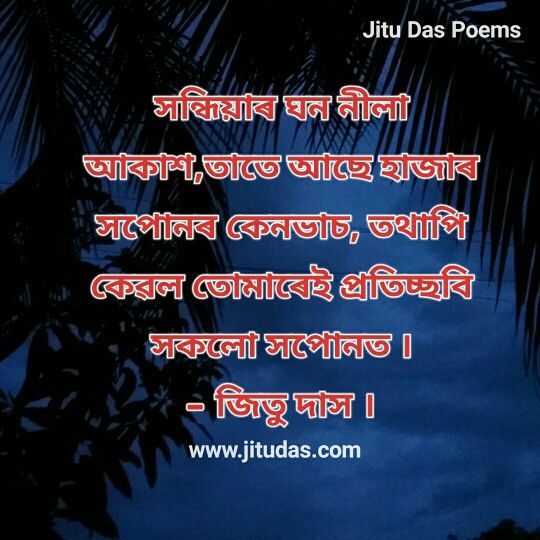 Assamese love Shayari and poem ( নল আকশ) by Jitu Das