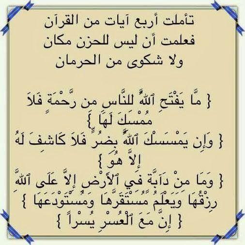 قصص وعبر رجل يدفن أبناء أخته أحياء Quran Verses Beautiful Arabic Words Islamic Teachings