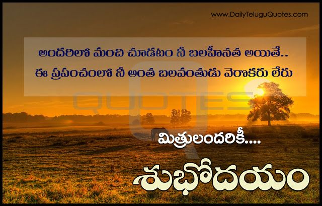 Good Morning Telugu Quotes Life Inspiration Quotes And Images Extraordinary Revenge Quotes In Telugu