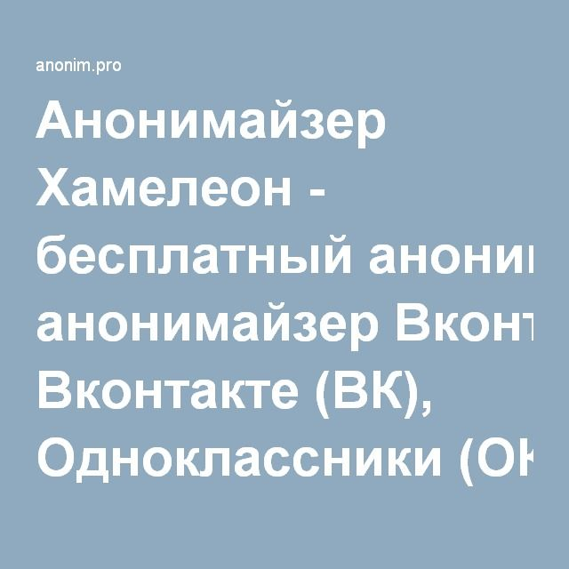 Анонимайзер Хамелеон - бесплатный анонимайзер Вконтакте (ВК), Одноклассники  (ОК) и других cdc2400de24