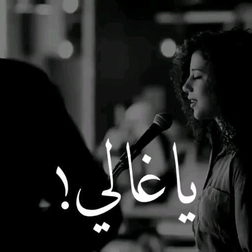 يا غالي انشغل بالي Video Music Lyrics Quotes Songs Song Lyrics Wallpaper Romantic Songs Video