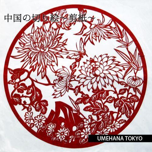 菊と蝶の文様が美しい切り絵 民芸刺繍 切り絵 図案 花のドローイング
