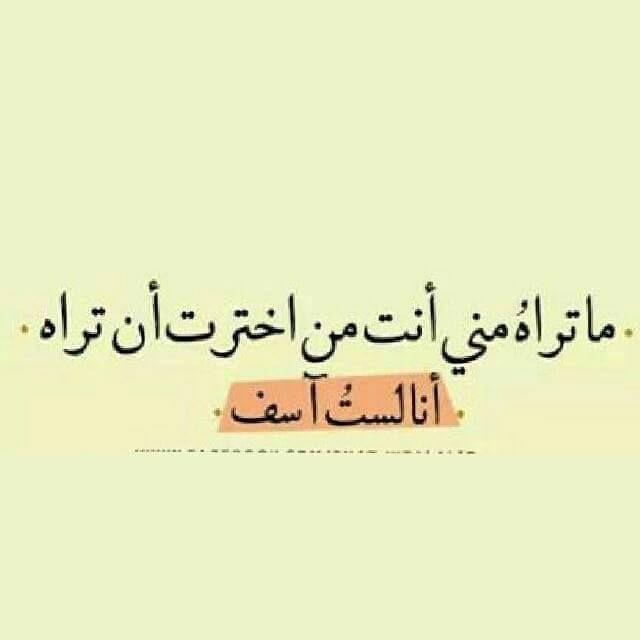 انا لست اسفه !!! | خواطر | Arabic quotes, Proverbs quotes