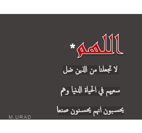 آللهم لا تجعلنا من الذين ضل سعيهم في الحياة الدنيا وهم يحسبون انهم يحسنون صنعا My Love Calligraphy Arabic Calligraphy