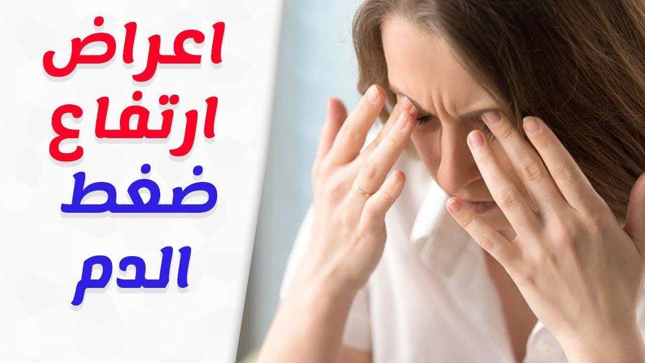 اعراض ارتفاع ضغط الدم Peace Gesture Peace