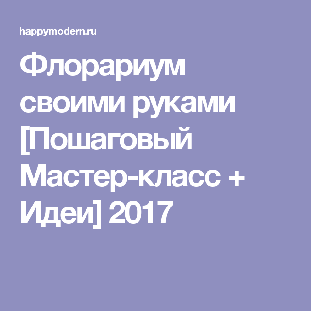 Флорариум своими руками [Пошаговый Мастер-класс + Идеи] 2017