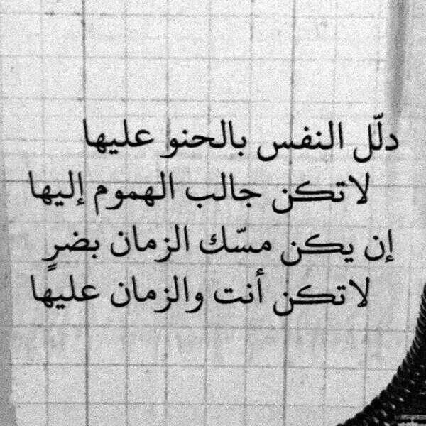انتبه لنفسك ولاتجاب لها الهموم وارحها Words Quotes Cool Words Arabic Quotes