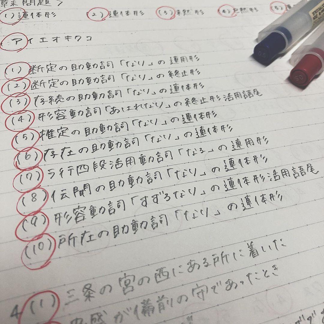 写真の説明はありません 学習ノート 勉強 学習