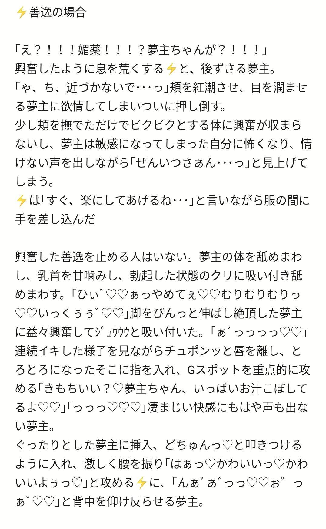ヒロアカ 善逸 小説
