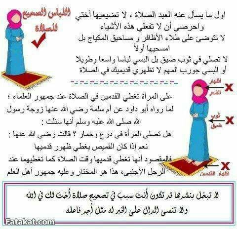 Pin By حذامي حسين On من اجمل الكلمات What Is Islam Prayers Chart