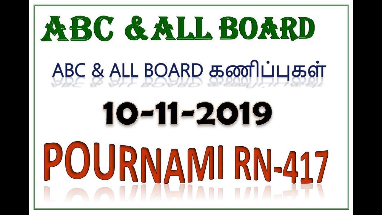 Kerala Lottery Guessing Pournami Rn 417 10 11 2019 I Gen