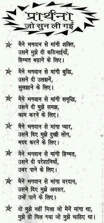 Gujarati Quotes Punjabi Indian Happy Marriage Poem Quotation Spiritual Thoughts Awakening Funny Pics