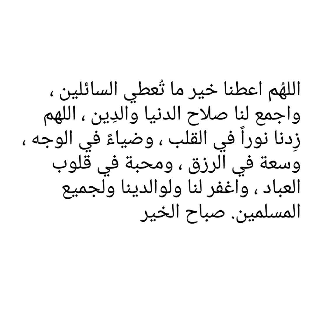 اللهم آمين صباح الخير جمعتكم خير وبركة دعاء أدعية وأذكار يارب يا الله جمعة طيبة اسلاميات Words Math Equations