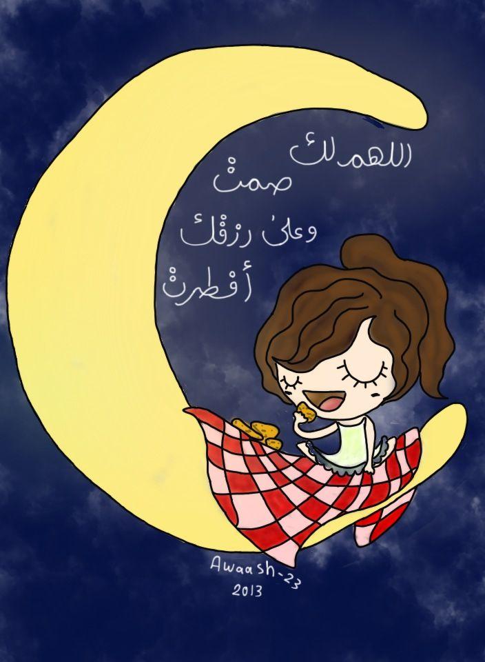 اللهم لك صمت وعلى رزقك أفطرت Islamic Cartoon Ramadan Kareem Ramadan Crafts