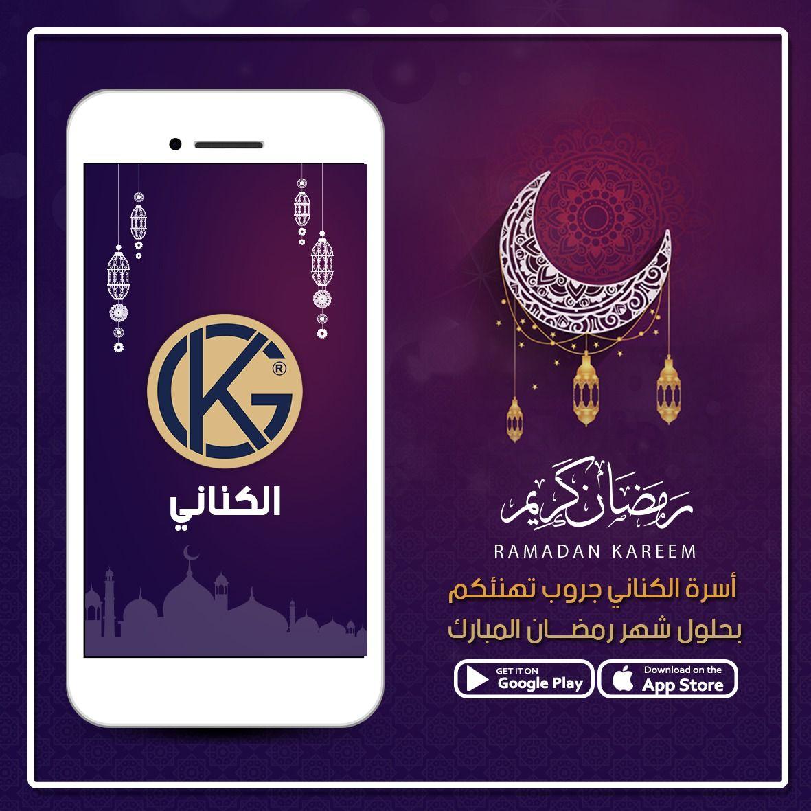 رمضان كريم مع الكناني جروب Ramadan Kareem Ramadan Popsockets