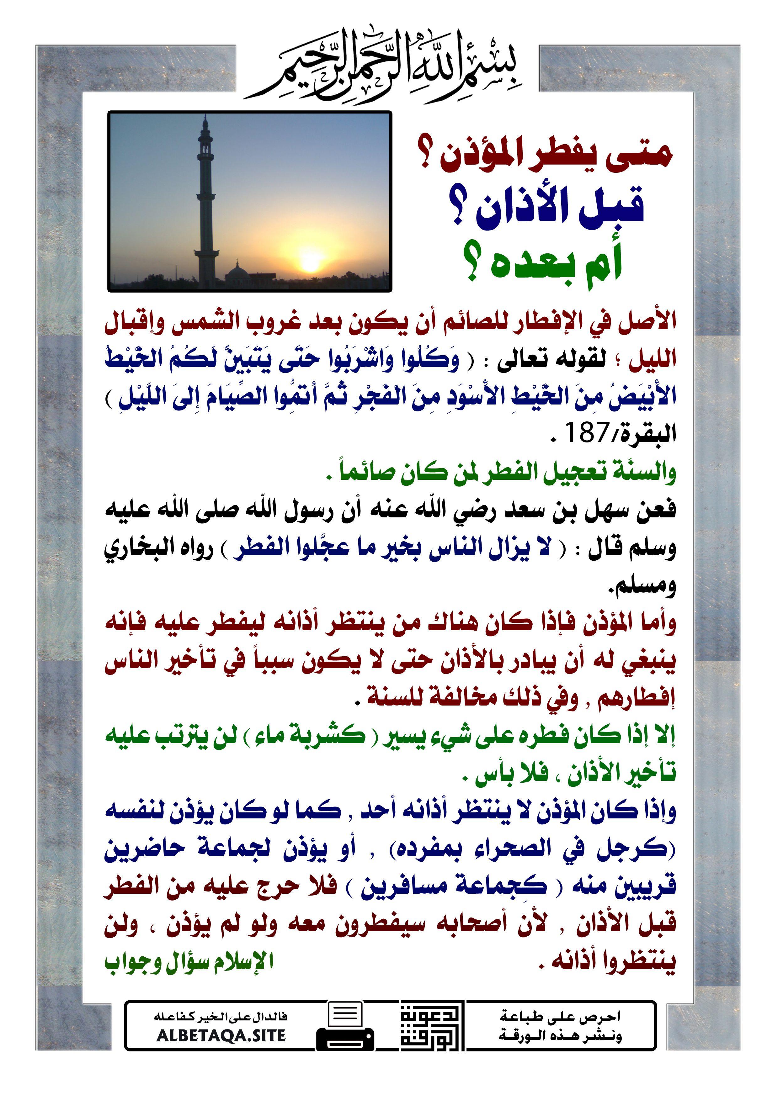 Desertrose وقت إفطار المؤذن Islamic Information Islam Ramadan