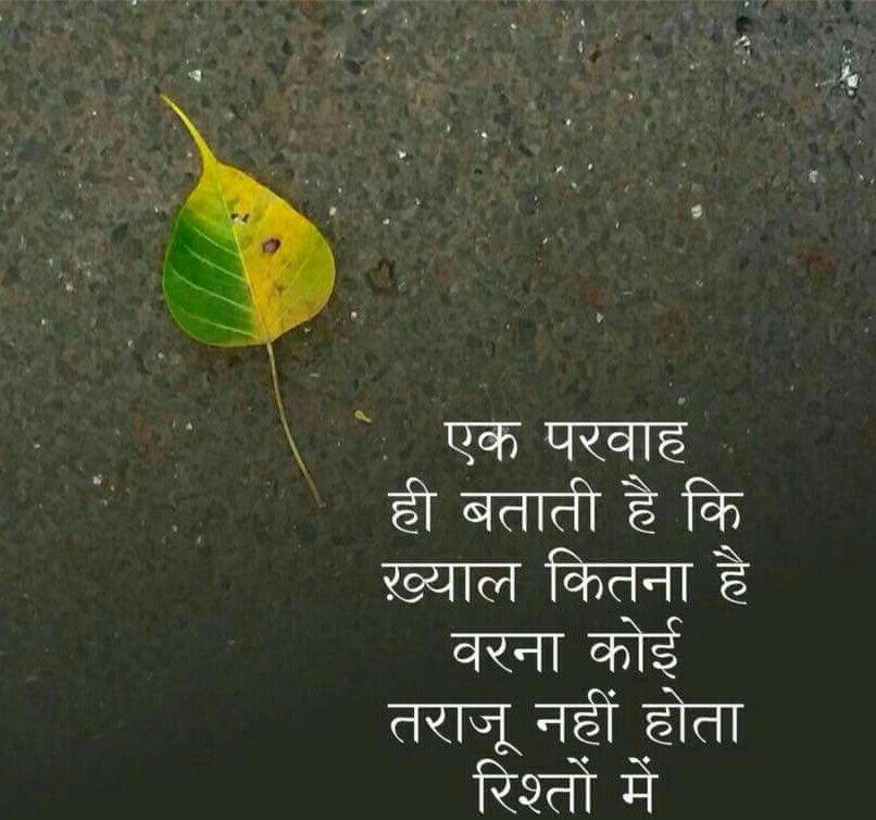 Pin By Sunita Makkar On Hindi Quotes Hindi Quotes Reality Quotes Life Quotes