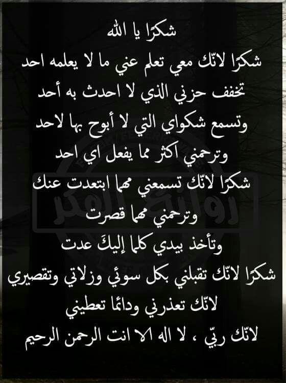 الحمد لله على نعمة الإسلام Islamic Quotes Words Life Quotes