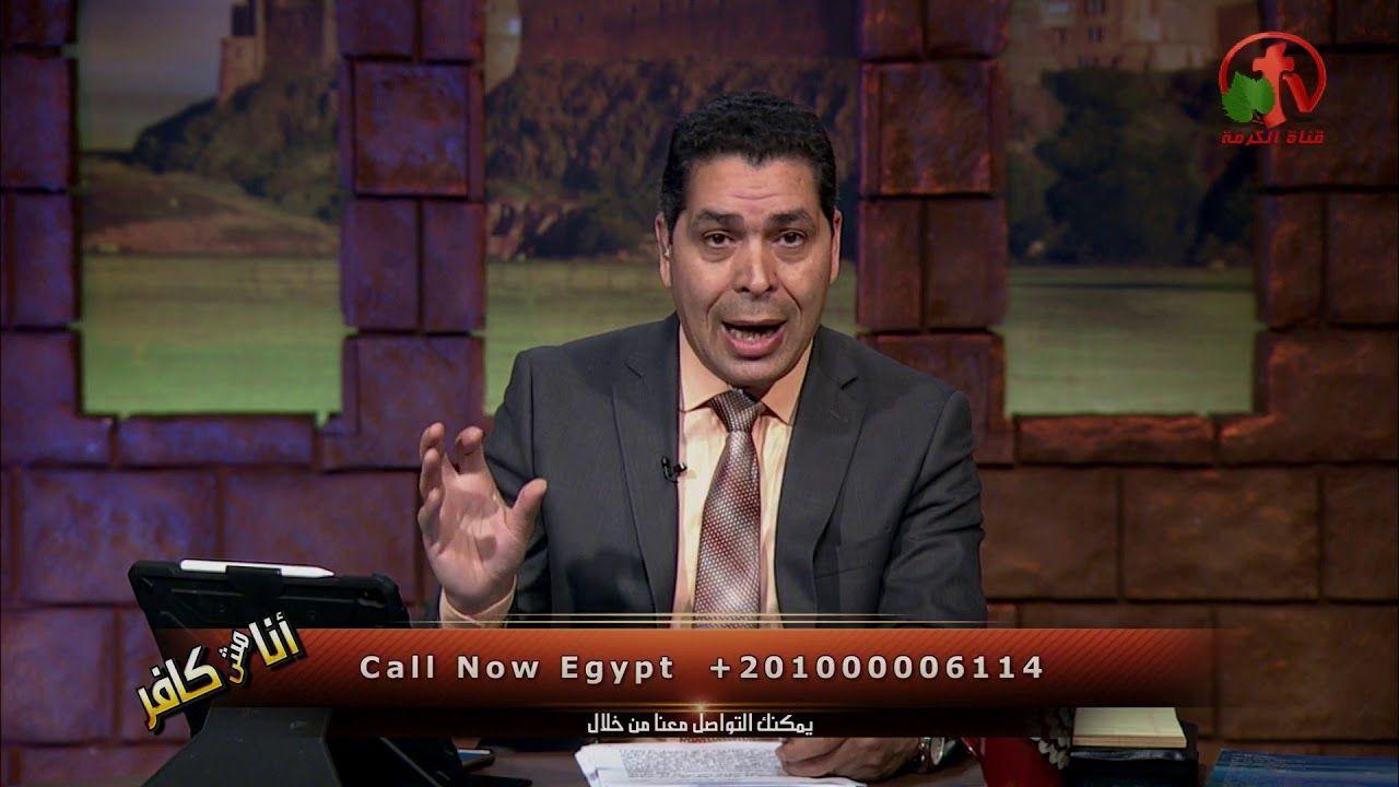 هل هناك تناقض بين الأناجيل الأربعة أنا مش كافر Alkarma Tv Egypt Fictional Characters John