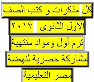 كل مذكرات الصف الأول الثانوى عربى و لغات ترم أول و مواد منتهية2017