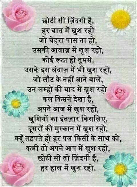 Gita Quotes, Poetry Quotes