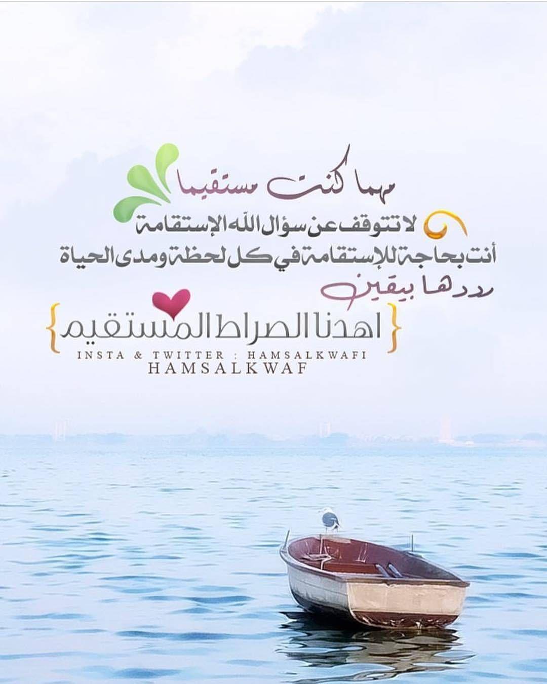 سئل الشيخ الشنقيطي بماذا تنصحني لاستقبال مواسم الطاعات فقال خير مايستقبل به مواسم الطاعات كثرة الاستغفار لأن ذنوب العب Instagram Posts Pray Islam Quran