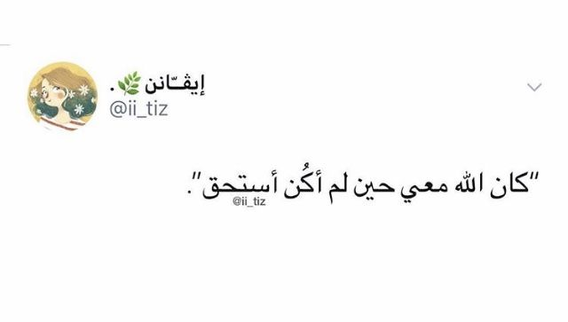 Pin By Soosoo Abdoo On لا إله إلا الله Words Quotes Snapchat Quotes Islamic Quotes