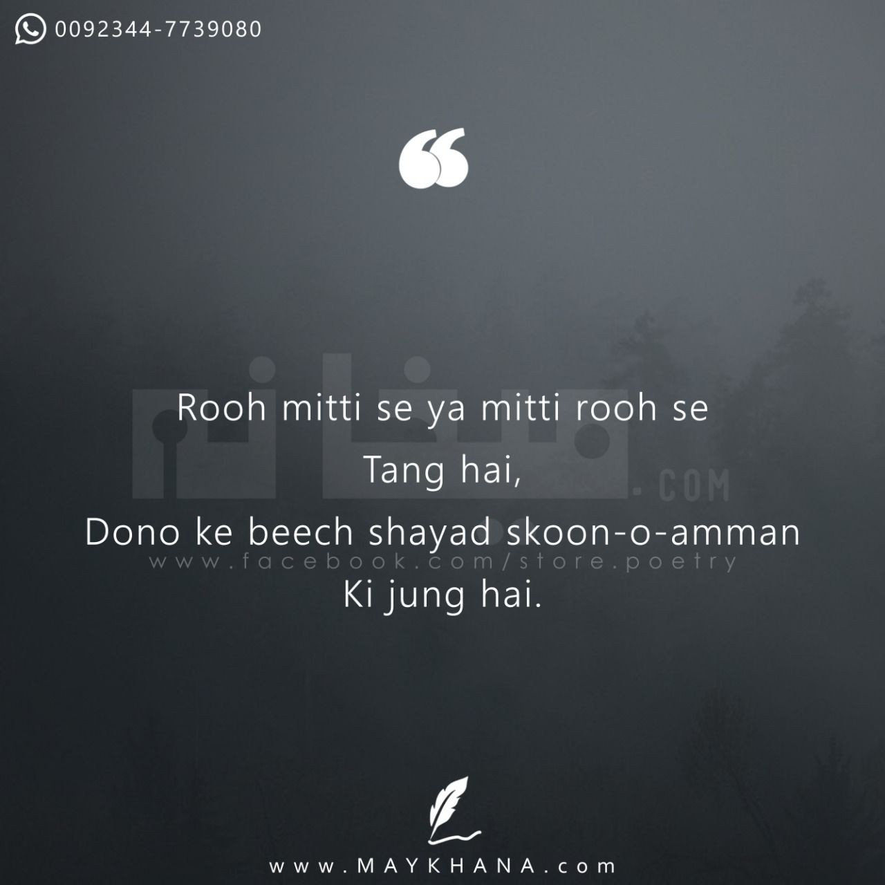 Pin by Zuvi Shaikh on wah! | Urdu quotes, Life quotes, Urdu