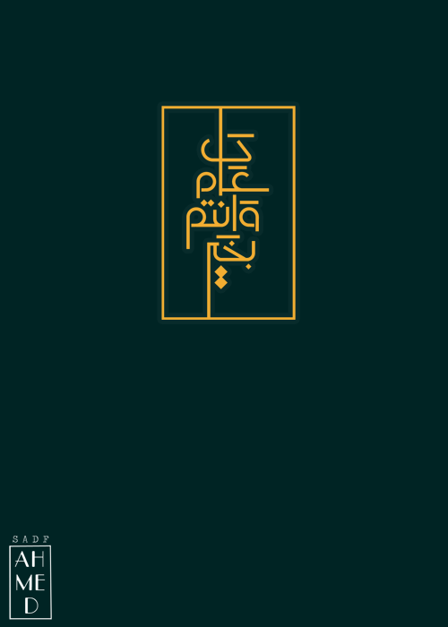 عيد سعيد عيد مبارك عيد الفطر كل عام وأنتم بخير Eid Munarak Happy Eid Exhibition Design My Design Design