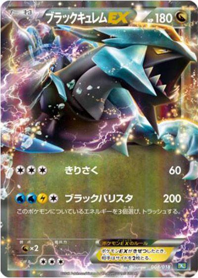 Carte Pokemon Kyurem Ex Carte Pokemon Imprimer Carte Pokemon Pokemon