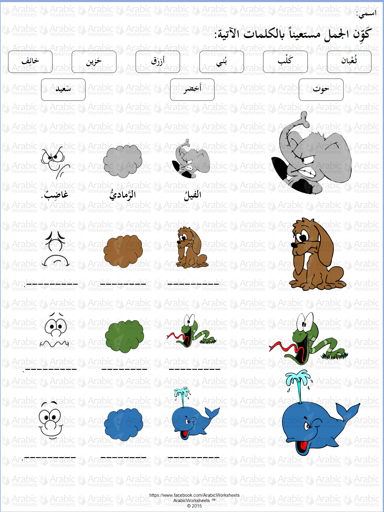 nominal sentences adjectives colors arabic grammar worksheets. Black Bedroom Furniture Sets. Home Design Ideas