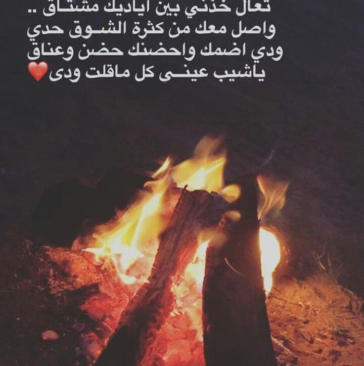 Pin By روح الورد On سناباتي Queen Quotes Beautiful Words Islamic Quotes