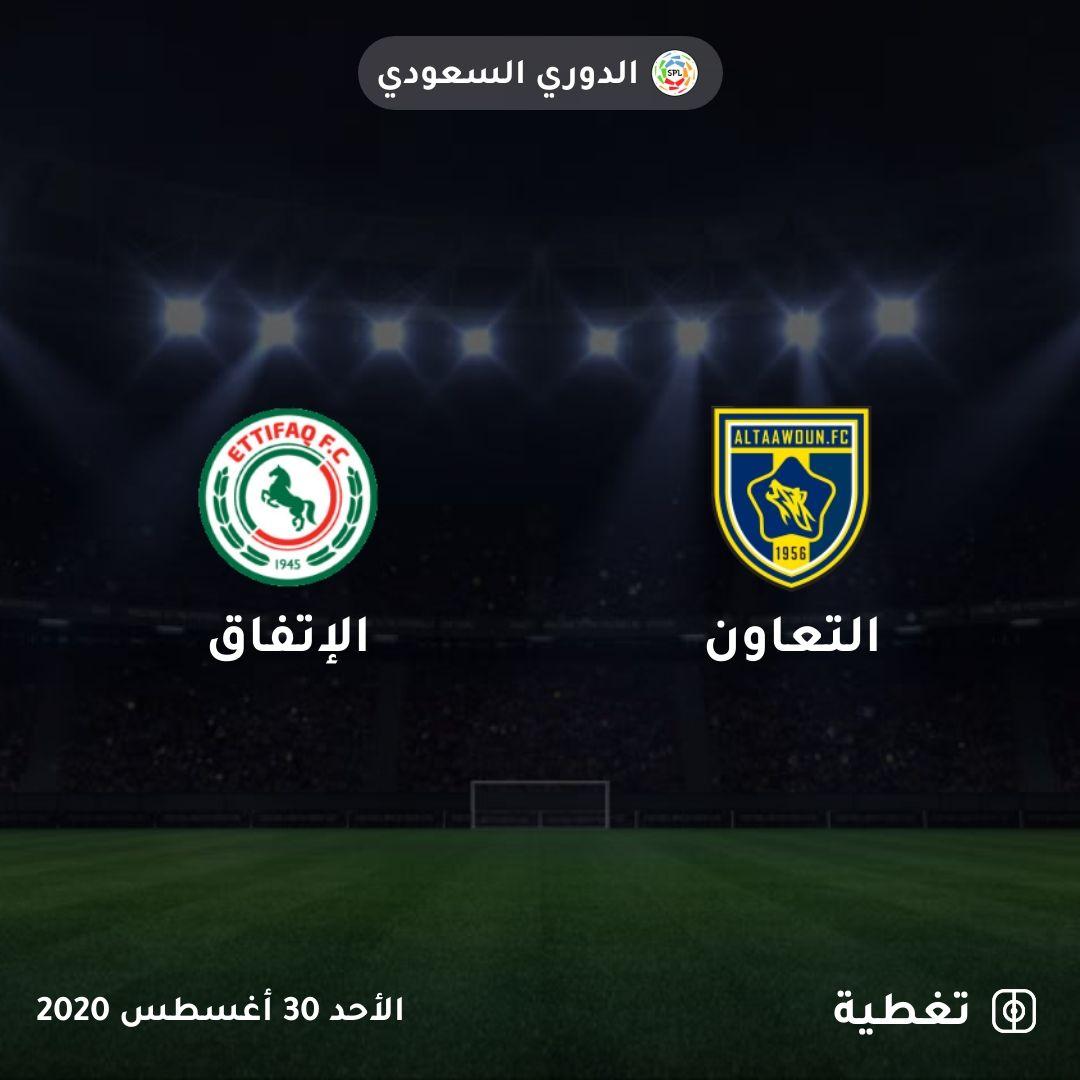 تبدأ مباراة الإتفاق ضد التعاون خلال الدقائق القليلة القادمة تابع التغطية المباشرة على Taghtia Com التعاون الإتفاق Juventus Logo Team Logo Sport Team Logos