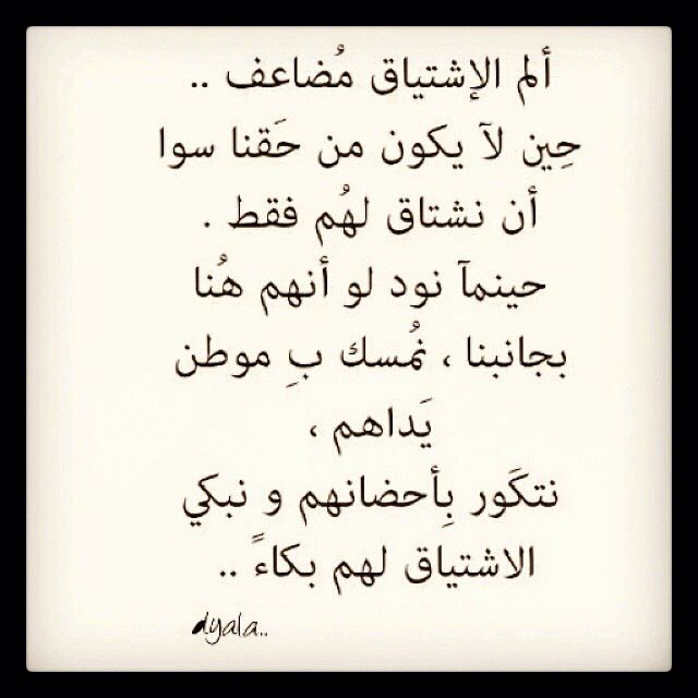 ألم الاشتياق Arabic Quotes Arabic Words Words