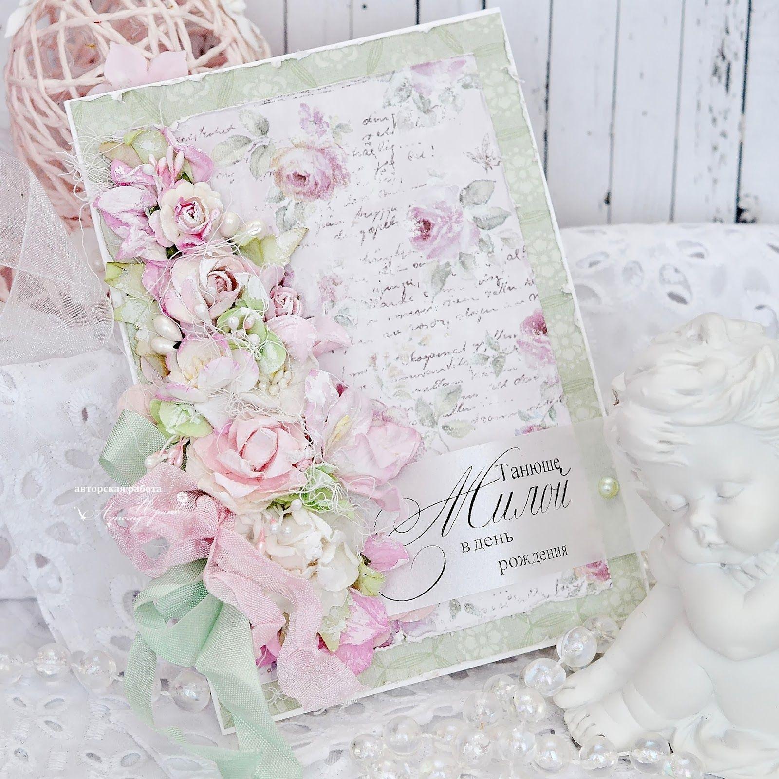 скрапбукинг открытки в розовых тонах девицы