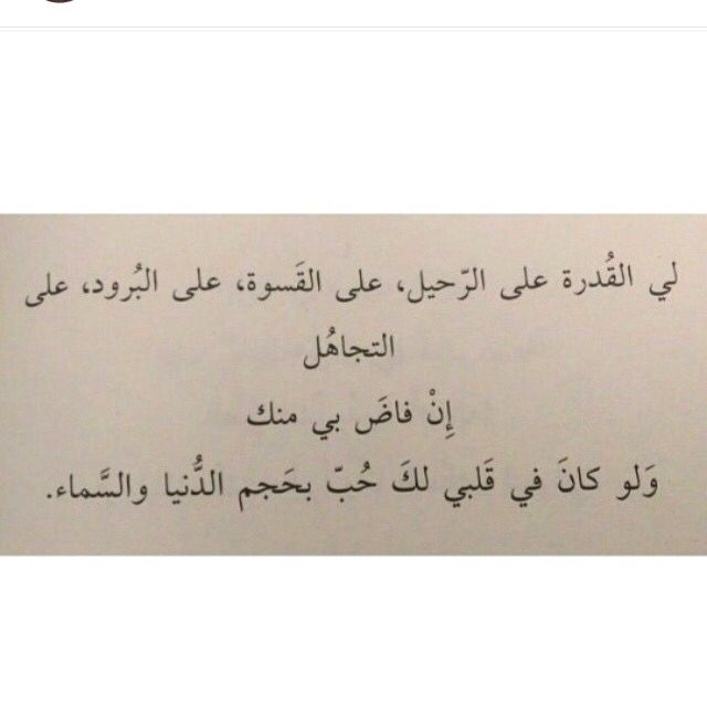 Pin By Rula Zaidan On سجل أنا عربي Quotations Arabic Love Quotes Quotes