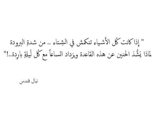 اجمل مسجات الشوق والحنين 30 رسالة رومانسية جدا Arabic Calligraphy Calligraphy