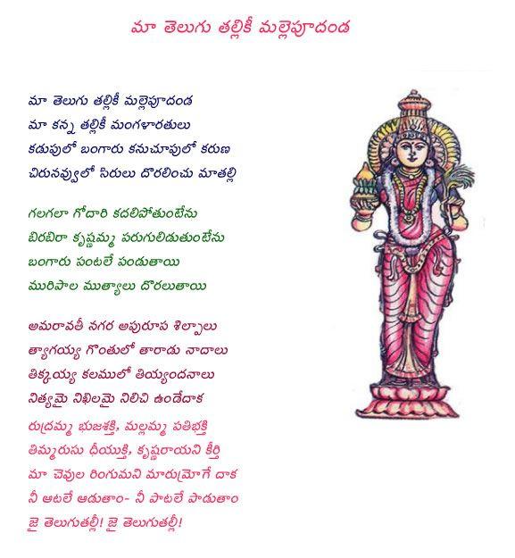 Telugu phd thesis