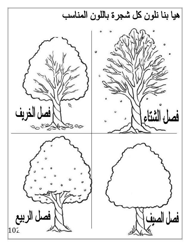 arabic booklet kg2 first arabes idiomas. Black Bedroom Furniture Sets. Home Design Ideas