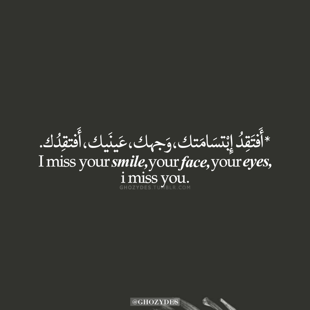 Pin By Imaan Miller On Islam Arabic Quotes With Translation Arabic Quotes I Miss You Quotes For Him