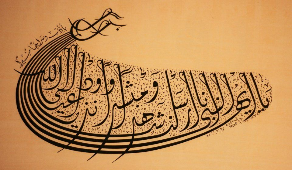 Arabic Calligraphy arabic Urdu calligraphy urdupoetry