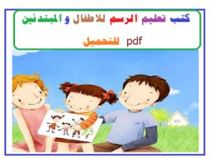 تحميل كتاب تعليم الرسم للأطفال Pdf كامل Teaching Drawing Basic Drawing Printable Flash Cards