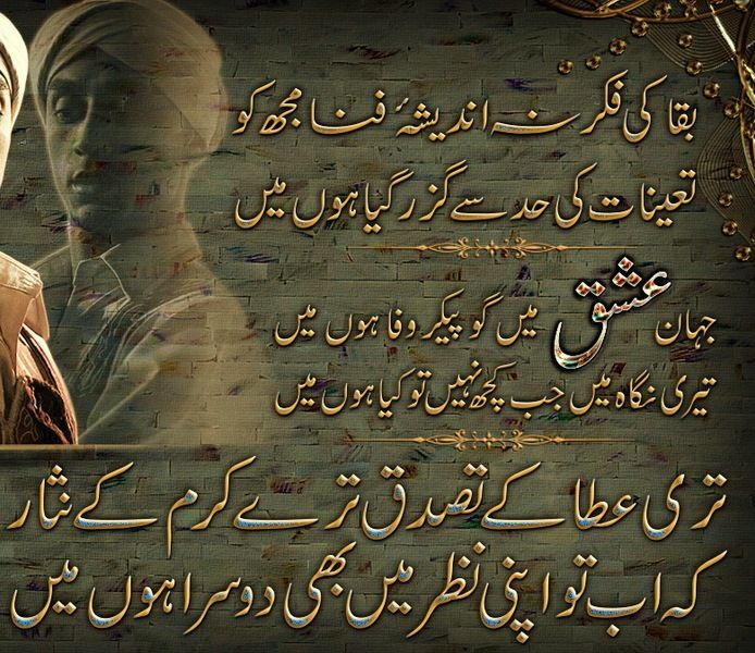 Pin by Nauman on Poetry My poetry, Poetry, Sufi