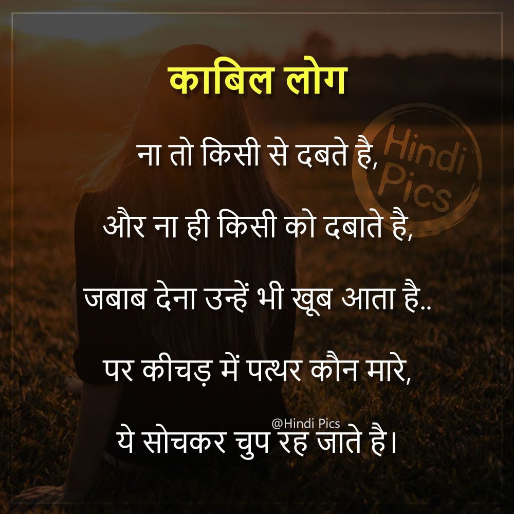 Hindi Quotes Inspirational Status Suvichar Inspirational Quotes God Jokes Quotes Motivational Picture Quotes