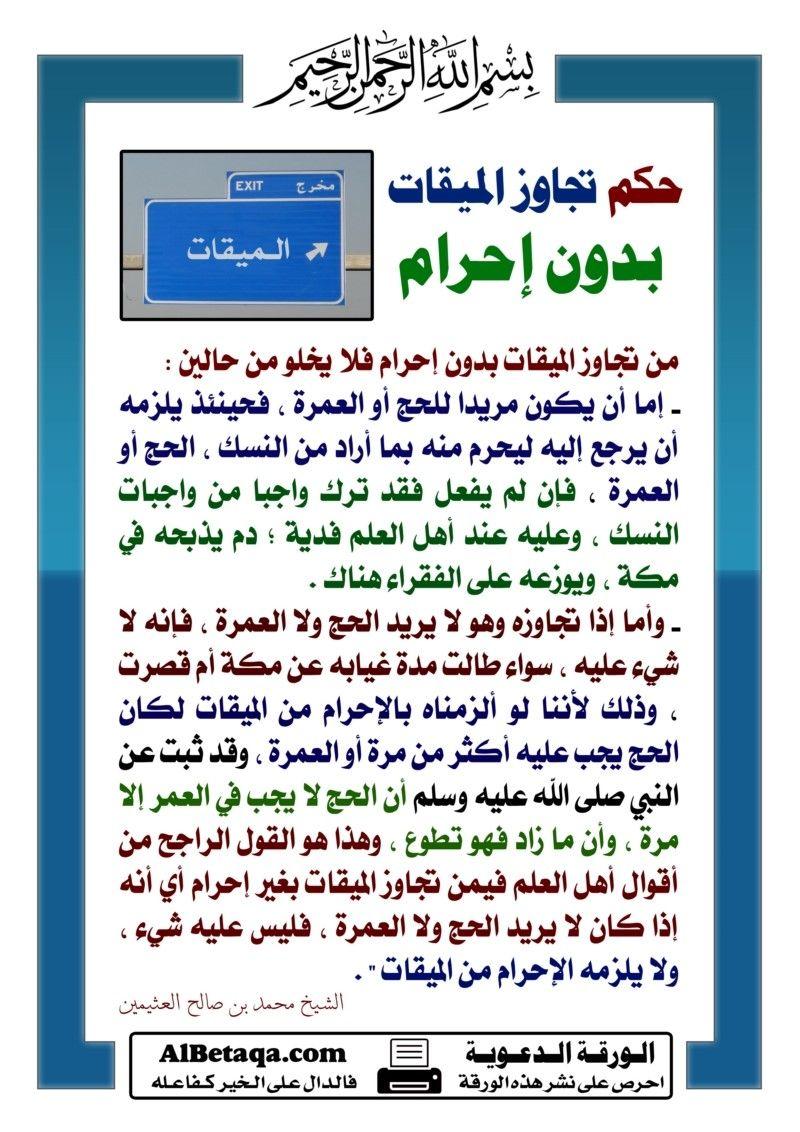 فضائل فوائد أحكام عشرة ذي الحجة والحج ويوم عرفة والأضحية Holy Quran Ahadith Islam